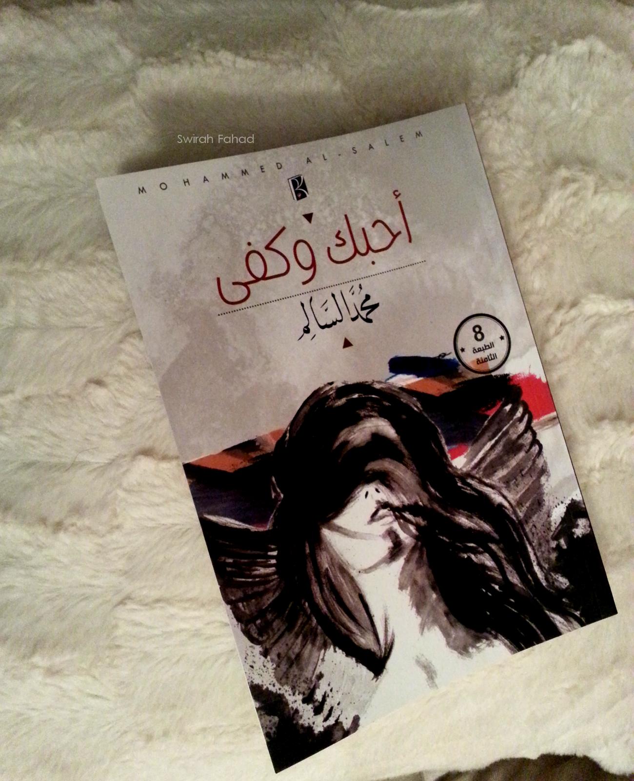 ذكريات سويرة ثم ماذا عنك وعني Blog Posts Book Cover Blog