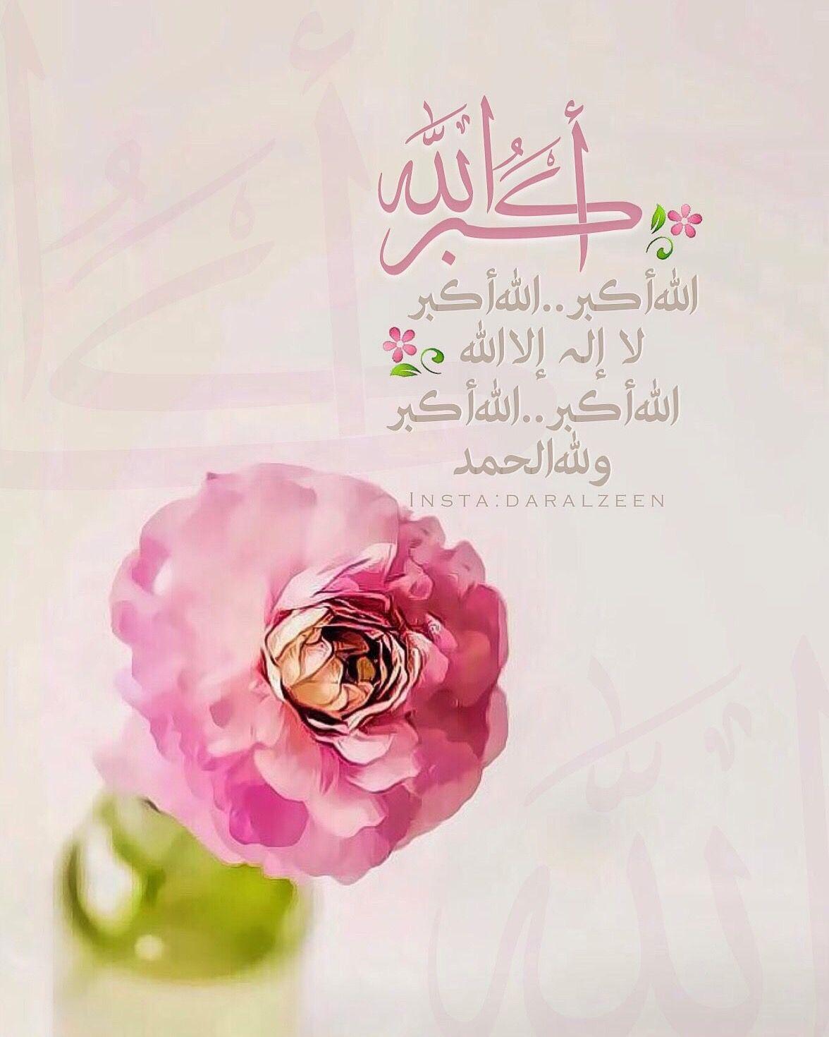 الله أكبرالله أكبر لا إله إلا الله الله أكبر الله أكبر ولله الحمد Eid Cards Happy Eid Eid Ul Azha