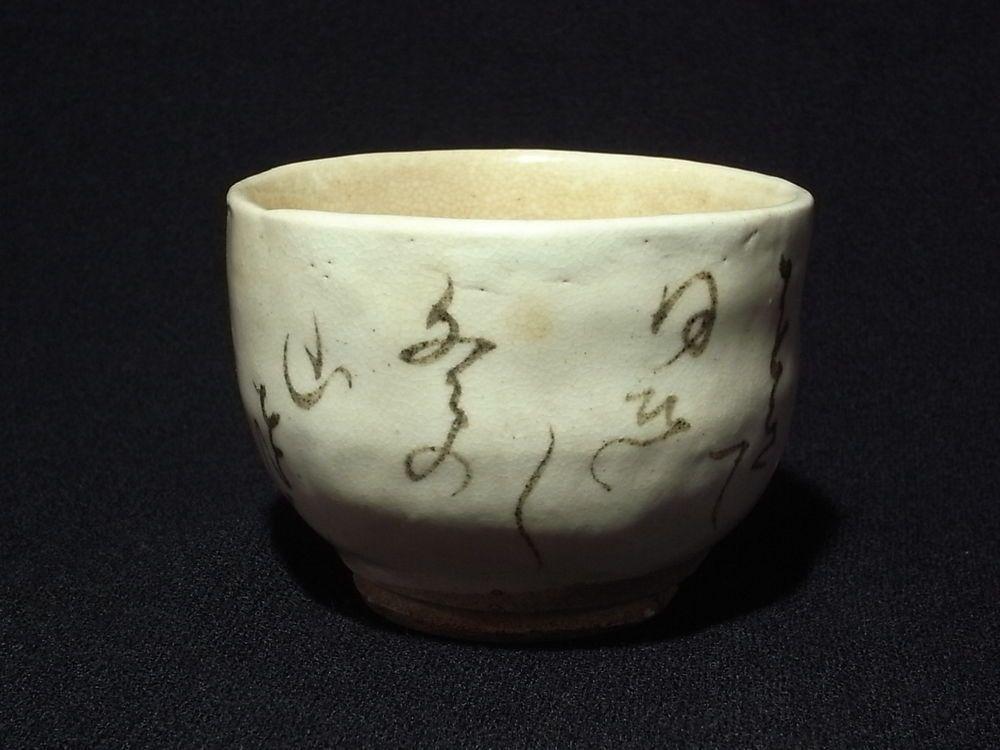 q3  Antique Japanese OTAGAKI RENGETSU Tanka poetry Green tea bowl    eBay