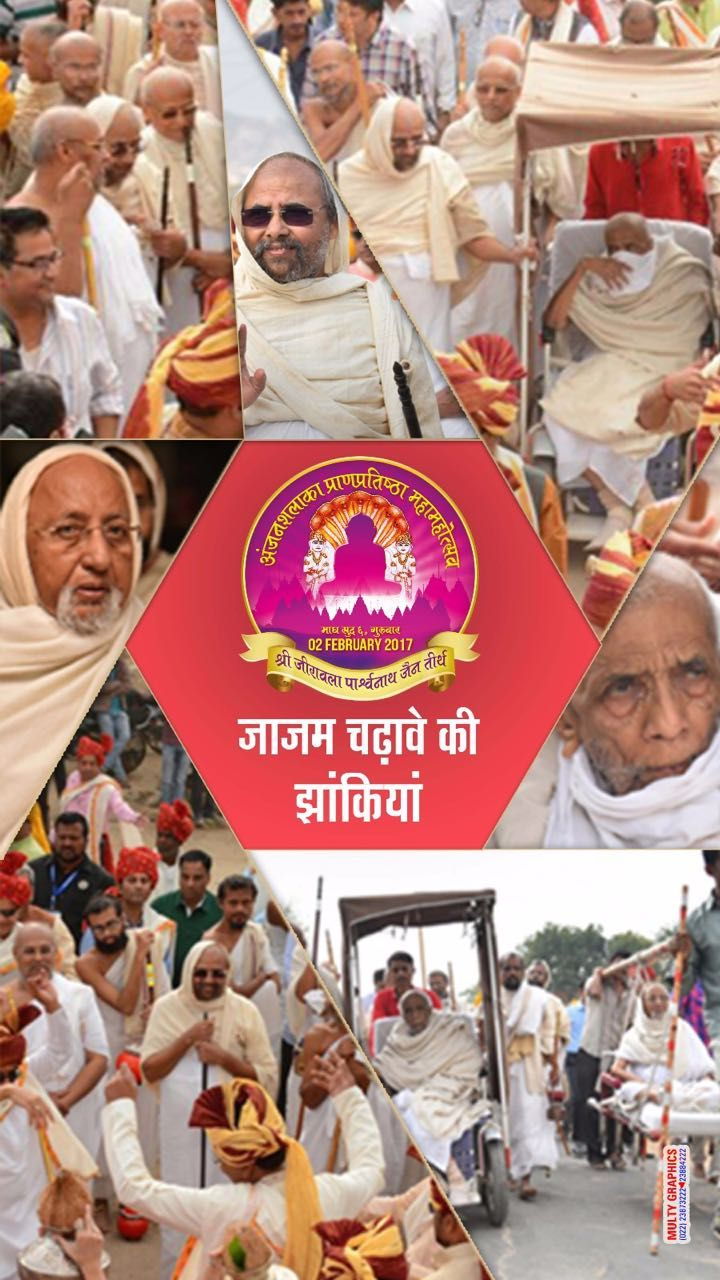Celebrations of the Jajam Chadava at Shri Jirawala Parshwanath Tirth.  #pratishtha #mahotsav #anjanshalakha #jirawala #parshwanath #jainism #jaindharma #jainfestival http://ift.tt/2iqLmQn