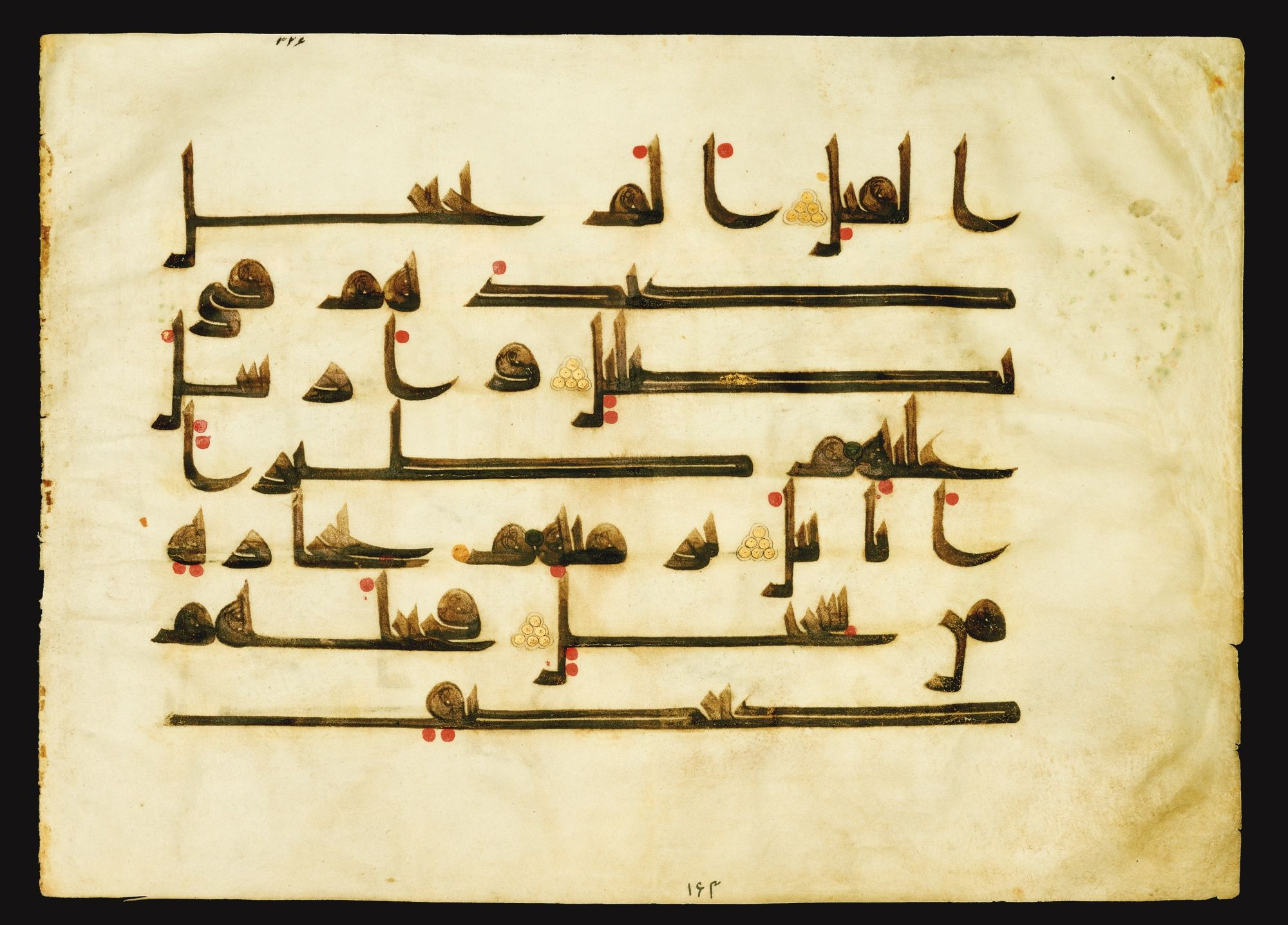 A Qur An Leaf In Kufic Script North Africa Or Near East 9th