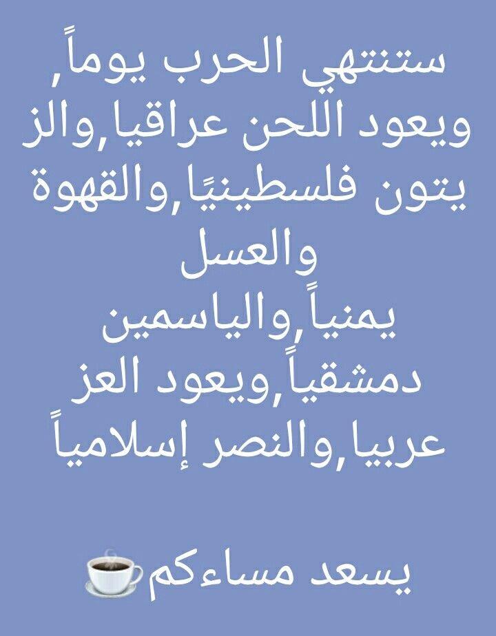 اللهم احفظ بلاد المسلمين Beautiful Words Words Calligraphy