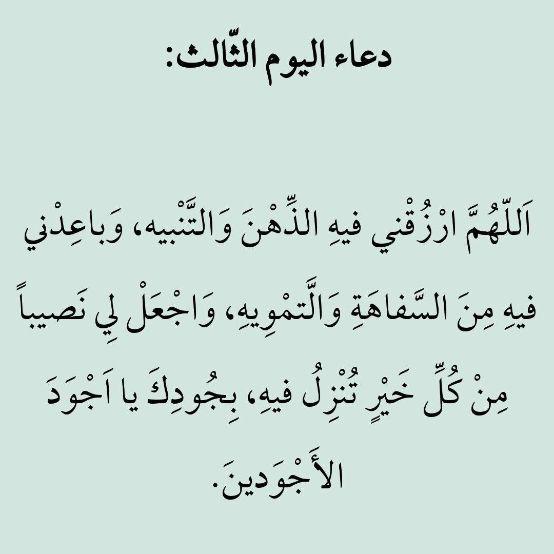 دعاء اليوم الثالث من رمضان Ramadan Quotes Ramadan Messages Ramadan Day