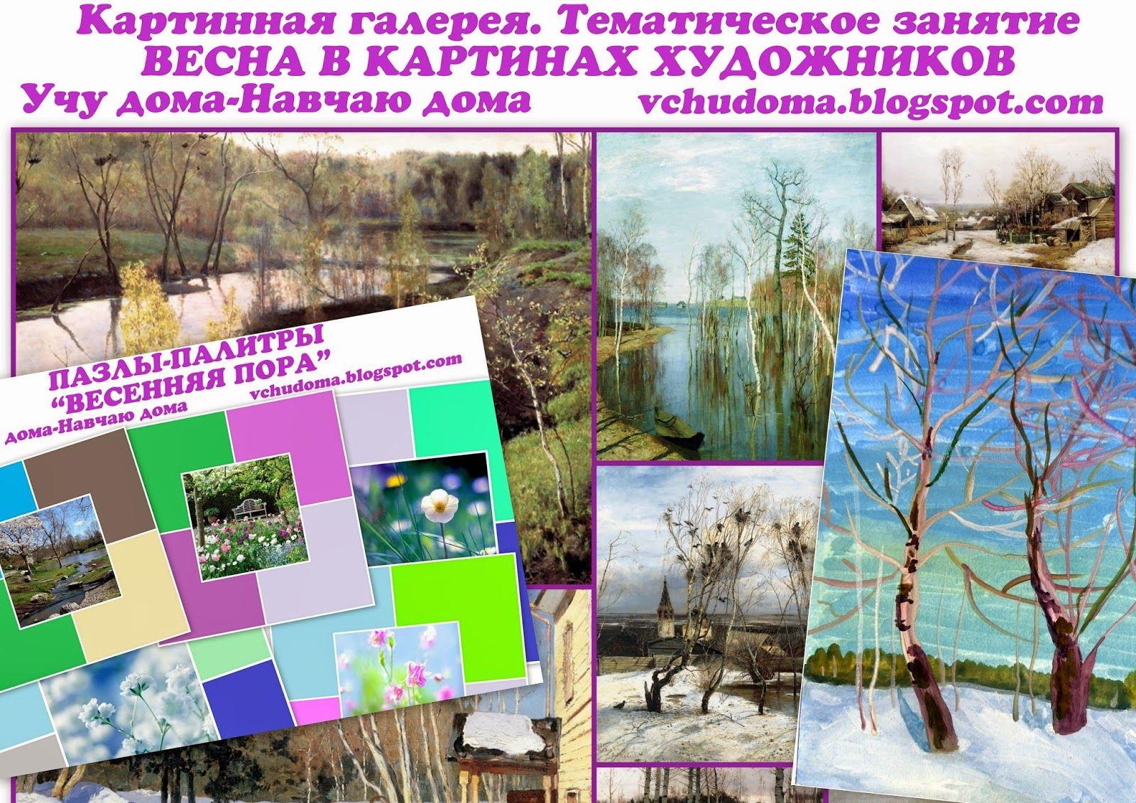 "Učim doma: Picture galereya.Tematicheskoe poklic ""Pomlad v slikah umetnikov."""