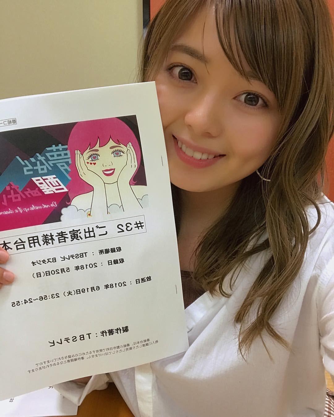 瀬戸サオリさんはInstagramを利用しています「今日は有田さんの