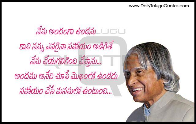 Abdul Kalam Radhakrishnan Telugu Quotes Images Inspiration Life