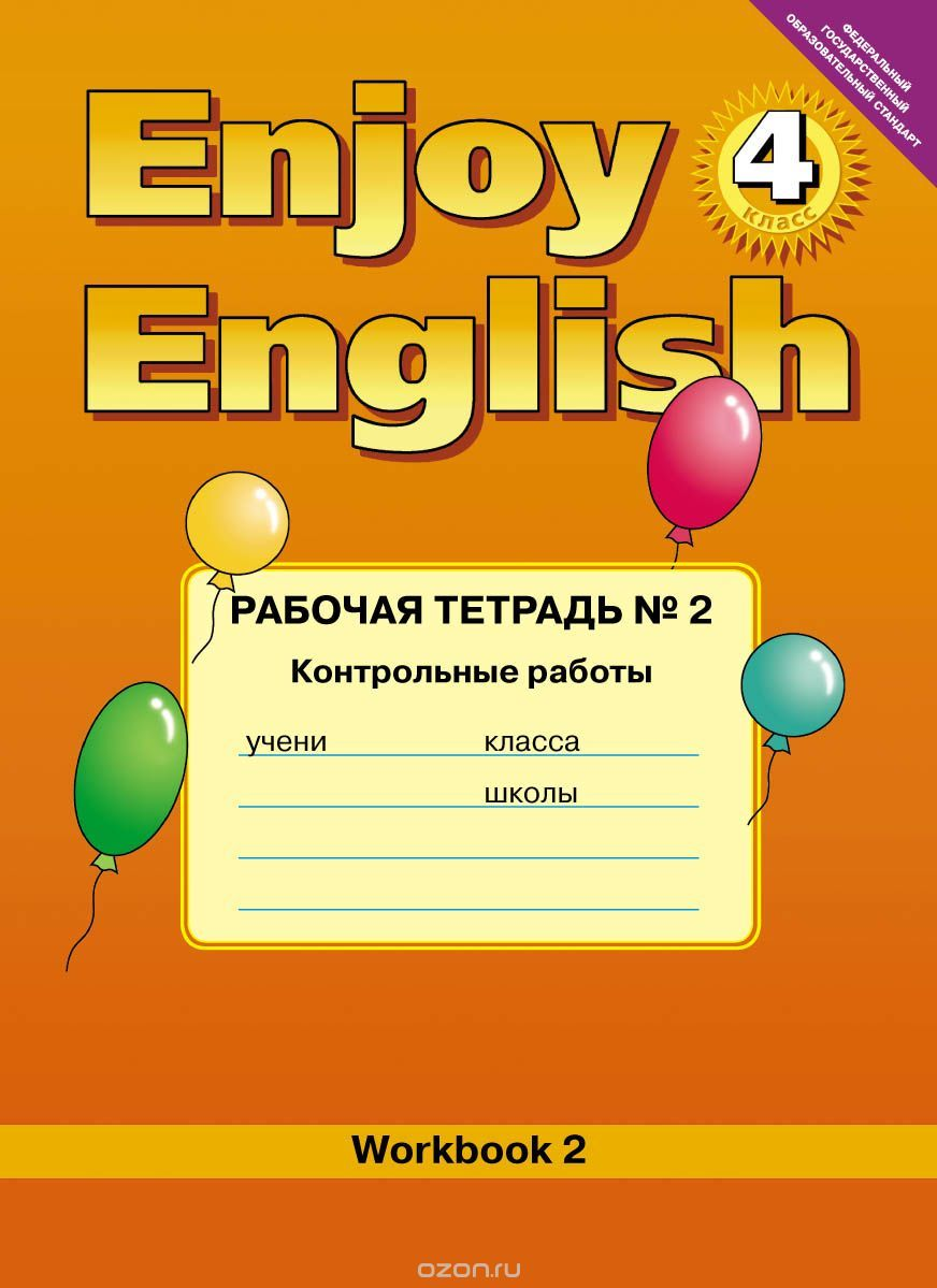 Гдз 4 класс английский язык workbook наталя когут и оксана карпюк