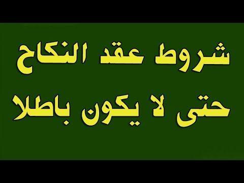 كيفية عقد النكاح الشرعي حتى يكون العقد سليما وخاليا من أي مشكلات النكاح معروفا أيضا باسم الزواج وهي الطريقة التي ي Islamic Videos Arabic Calligraphy Islam