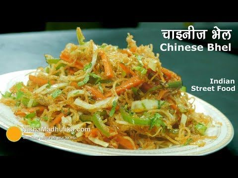 Chinese bhel indian street food crispy chinese bhel indian street food crispy noodle veg recipe youtube forumfinder Gallery