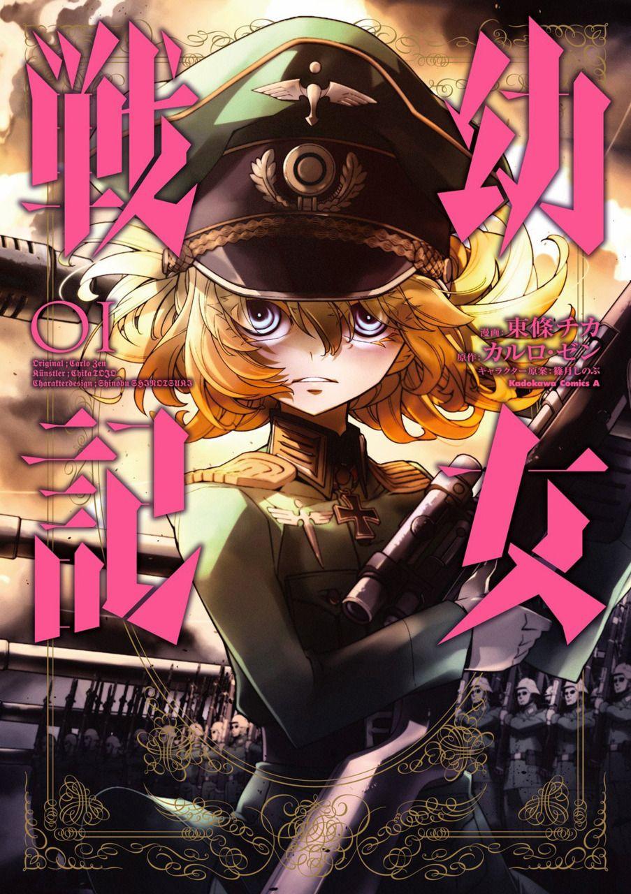 Youjo Senki - Film 1 Vostfr : youjo, senki, vostfr, Manga, Ideas, Manga,, Anime,, Covers