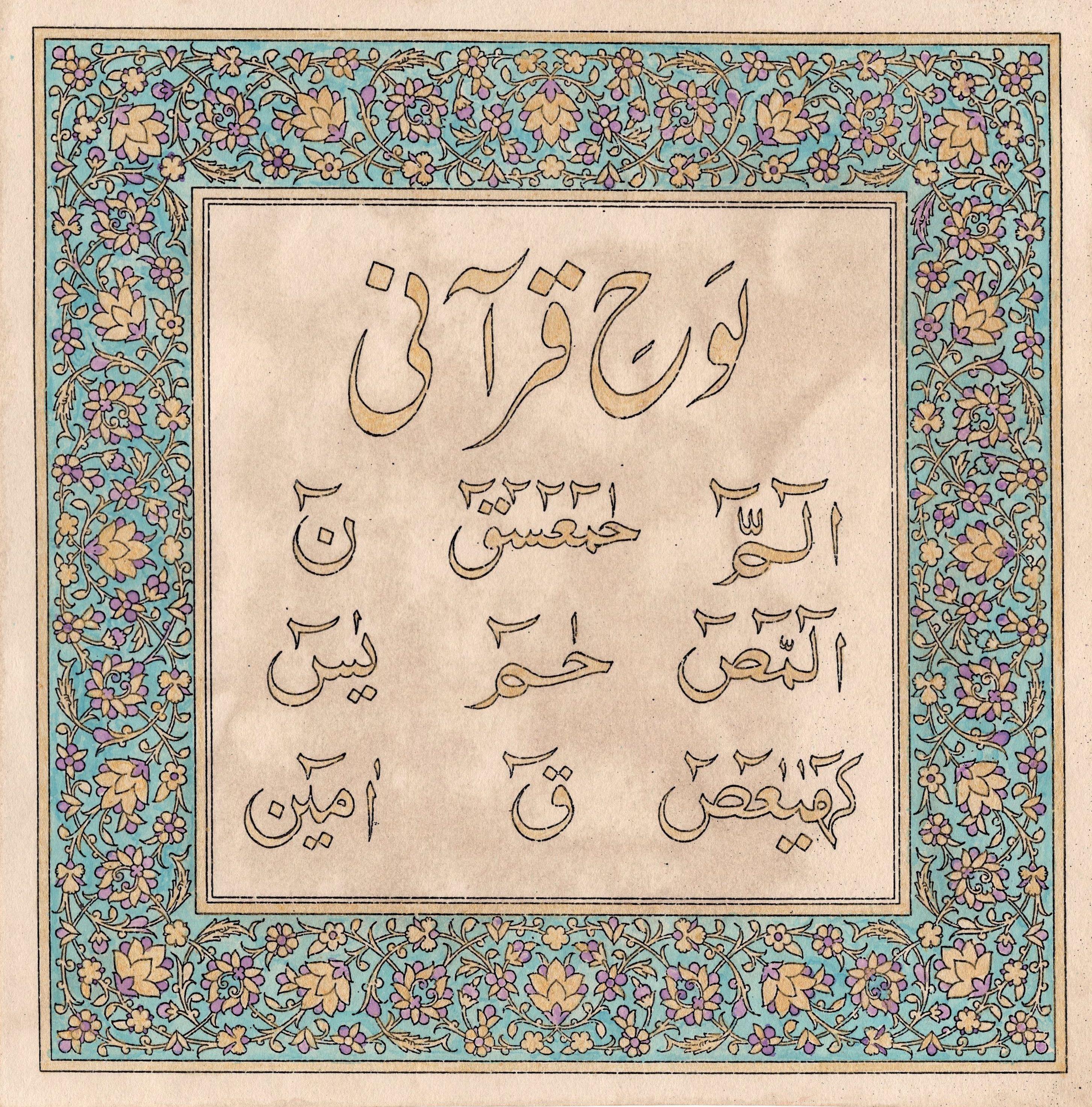 Islamic Tazhib Calligraphy Quran Art Handmade Koran Arabic