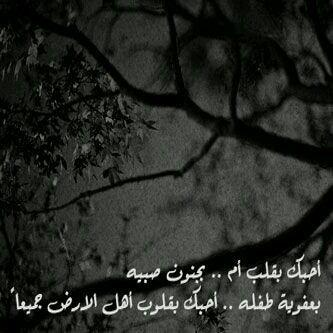 احبك بقلب ام Spirit Quotes Romantic Quotes Magic Words