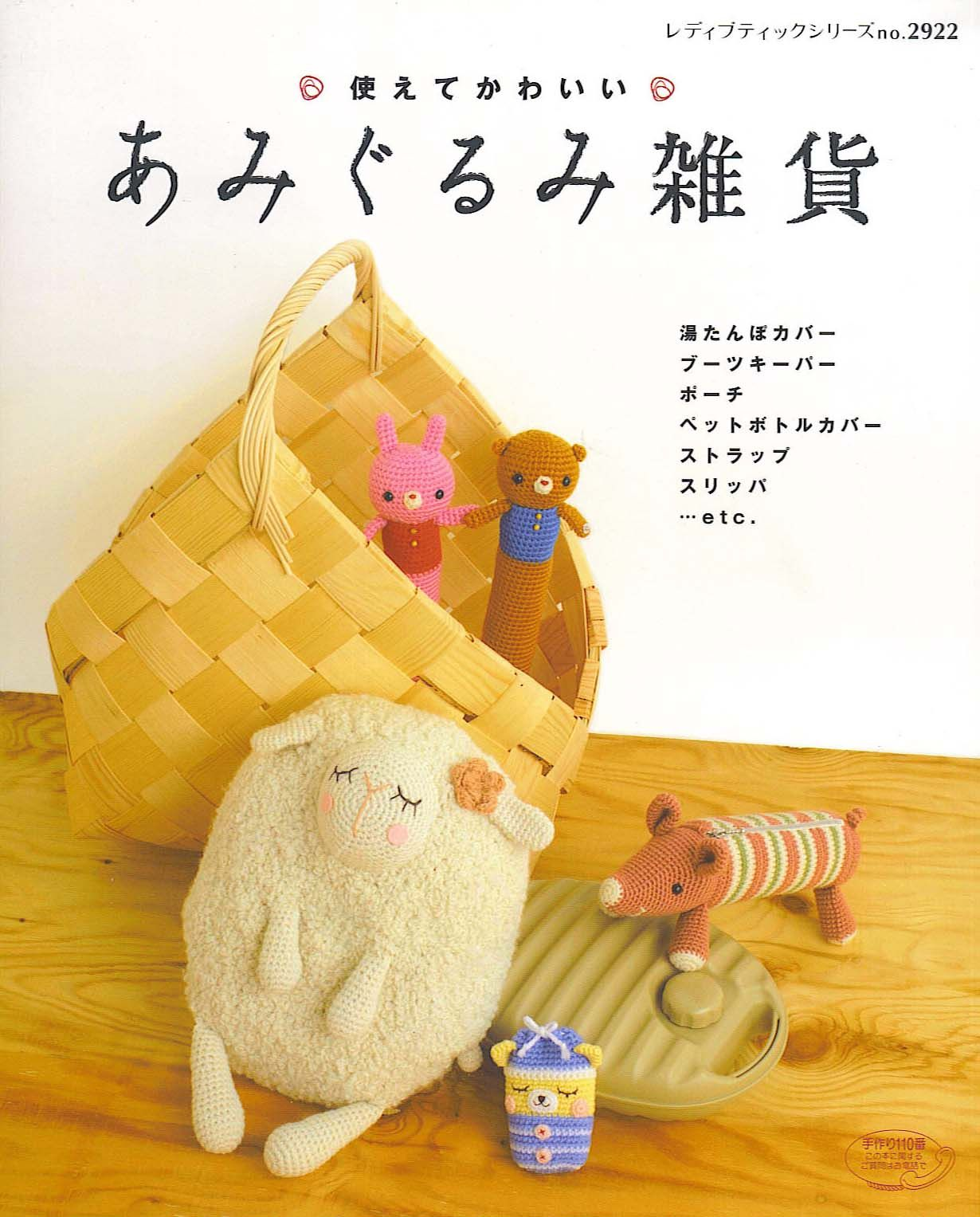 Lady Boutique Series No 2922 Free Craft Ebooks 幼稚園バザー 手作り 編み 図 あみぐるみ