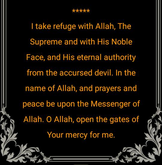 دعاء دخول المسجد Prayers Omnipotent Life