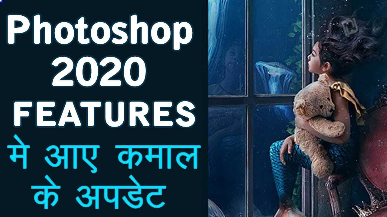 CC 2020 Top New Features Updates Information in