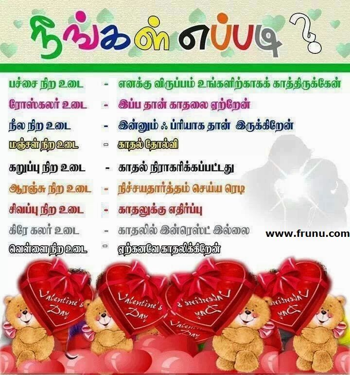 Lovers Day Dress Code In Tamil 14 February 2017 Lovers Day Dress Code Lovers Day Day Dresses