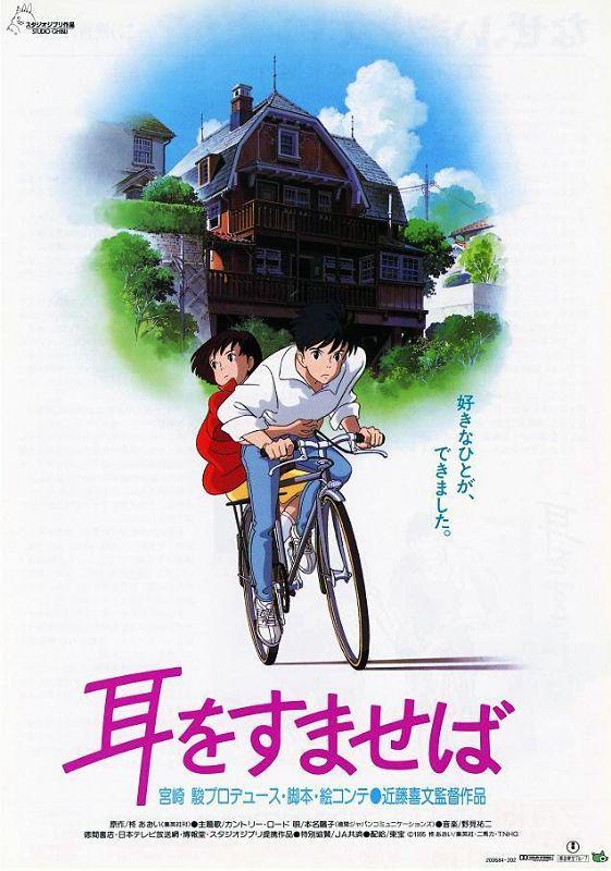 Whisperoftheheart Poster Jpg 561 800 耳をすませば 1995 映画 ポスター ジブリ ポスター ポスター