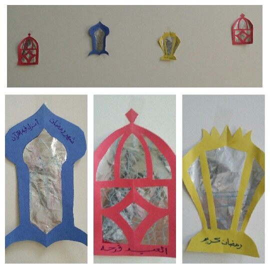 Ramadan Decorations Fanoos My Kids Drew On Waxed Lined Foil And I Made The Fanoos My Hubby Wrote The Ar Muslim Kids Crafts Ramadan Crafts Ramadan Decorations