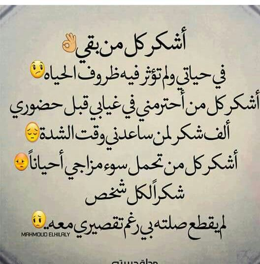 Pin By Fatima N D On صور نشر خاصتي True Words Cool Words Arabic Quotes