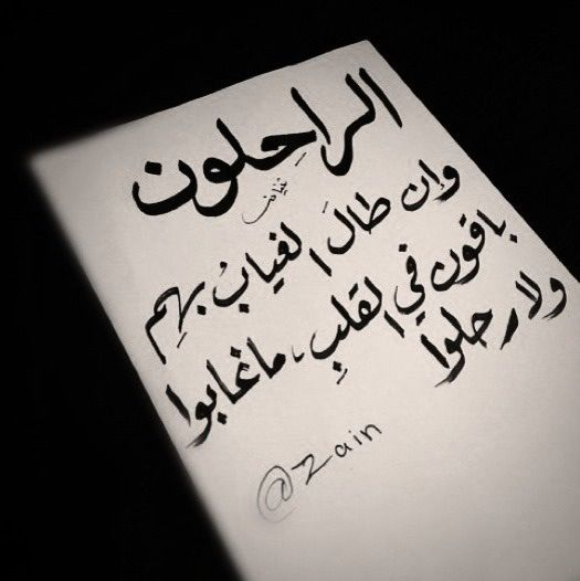 Pin By Ghada Kat On منوعات Quotes Deep Feelings Grandma Quotes Arabic English Quotes