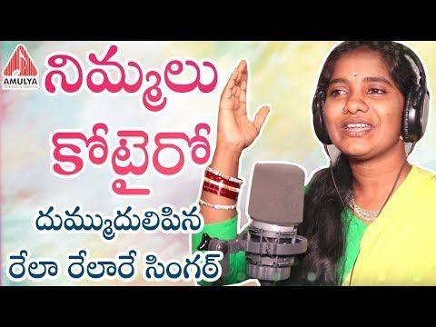 Best Telangana Song Nimmalu Kotteiro Song Rela Rela Re Singer Roja Ramani Latest Folk Song Youtube Dj Remix Songs Dj Songs List