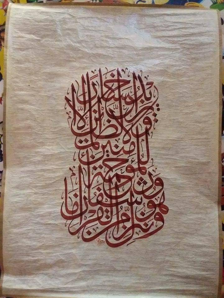 فاطمةسيدي Fatimatousidi Islamic Calligraphy Islamic Art Calligraphy Islamic Caligraphy