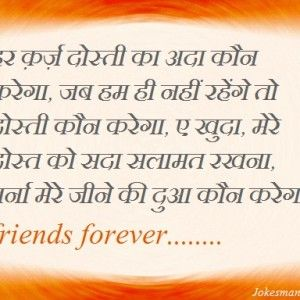 Funny Quotes About Life in Hindi