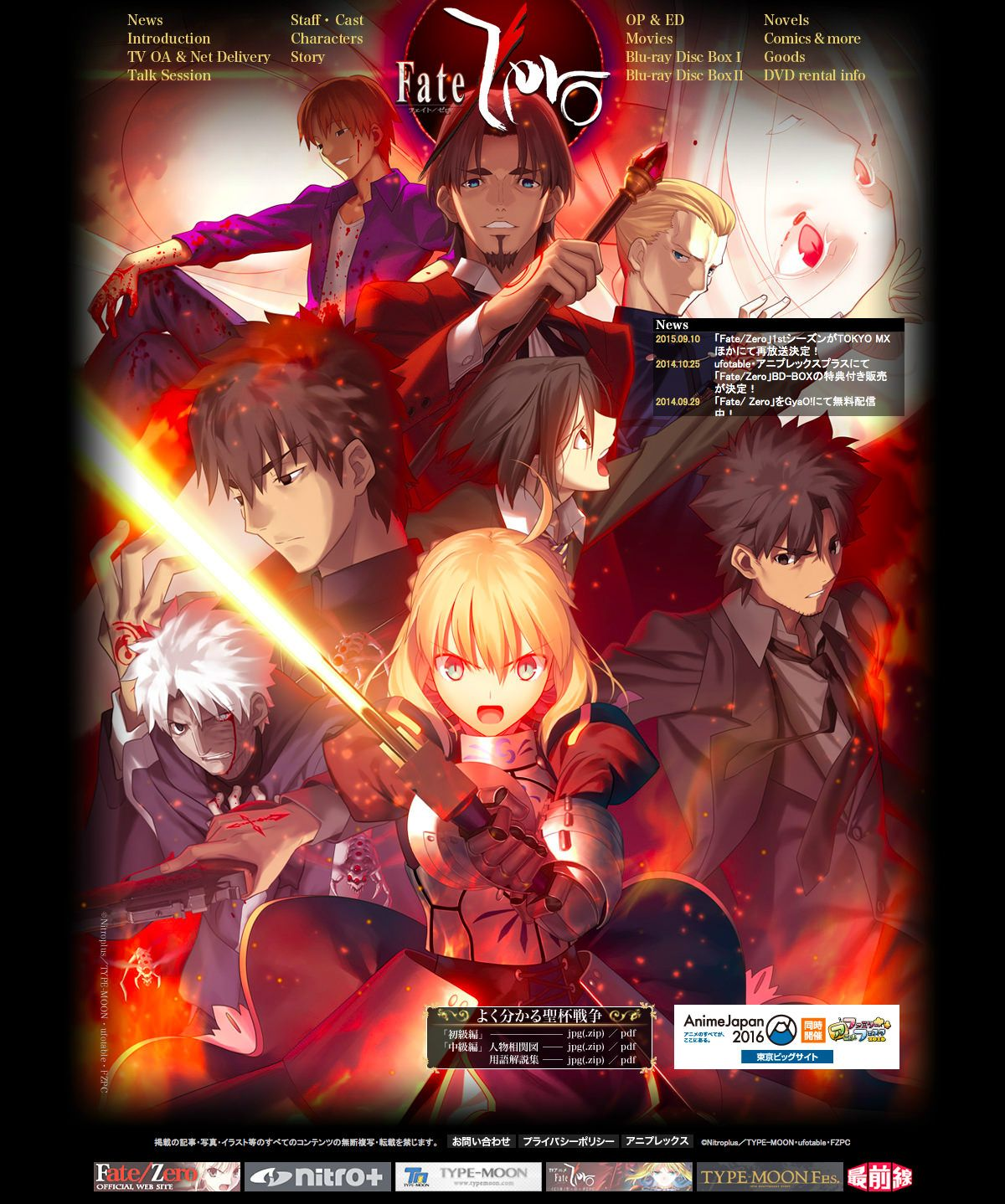 Fate/Zero 運命ステイナイト、アニメ、イラスト