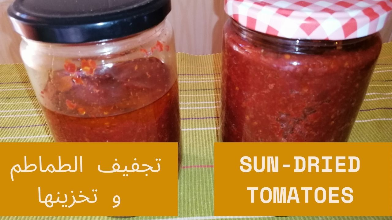 How To Make Sun Dried Tomatoes And Store Them At Home كيفية تجفيف الطماطم و تخزينها في البيت Dried Tomatoes Sun Dried Tomato
