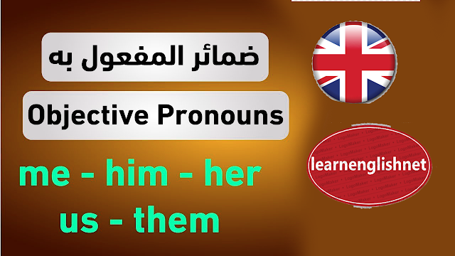 شرح ضمائر المفعول به في قواعد اللغة الانجليزية Me Him Her Us Them Object Pronouns Pronoun Thats Not My