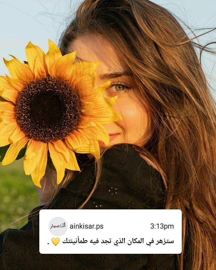 Ainkisar Ps إنكسار On Instagram تظاهر بالسعادة لايك لايكات لايك مي لايكمي لا Cover Photo Quotes Arabic Tattoo Quotes Beautiful Arabic Words