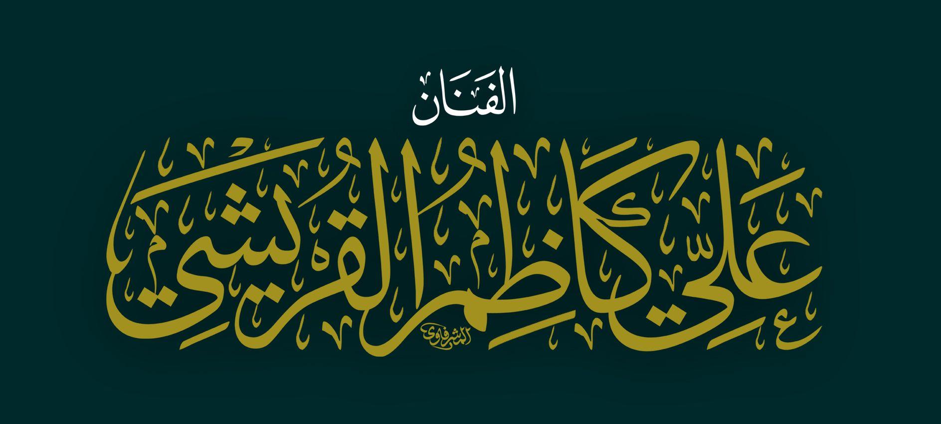 الفنان علي كاظم القريشي الخطاط محمد الحسني المشرفاوي Calligraphy Art Calligraphy Art