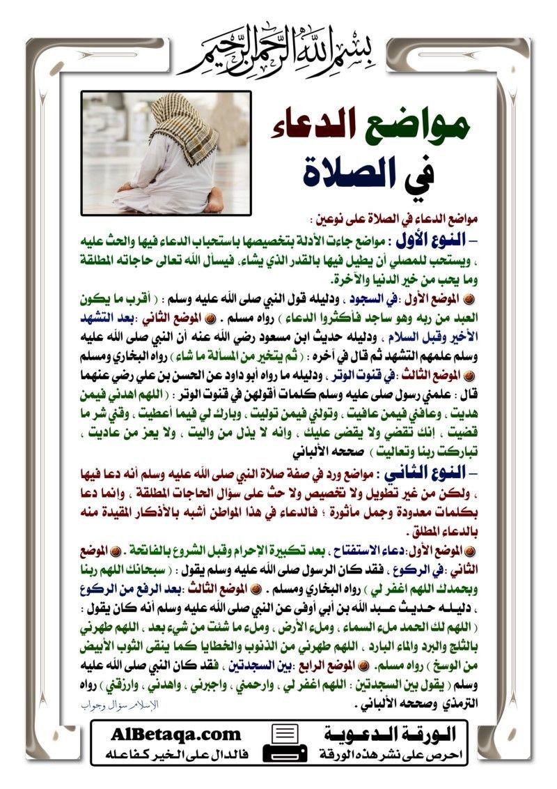 ندعى الصلاه والمستحب الادعيه Apprendre L Islam Citation Coran Hadith