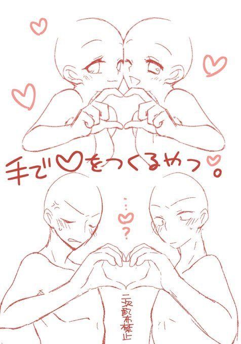 Female Male Friends Couple Heart Cute Funny Drawing Reference Drawing Reference Poses Anime Drawings Drawings