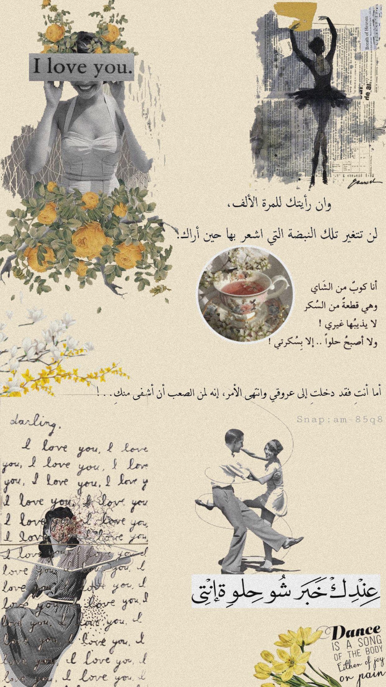 كل هالدنيا أماني Iphone Wallpaper Quotes Love Love Quotes Wallpaper Floral Wallpaper Iphone