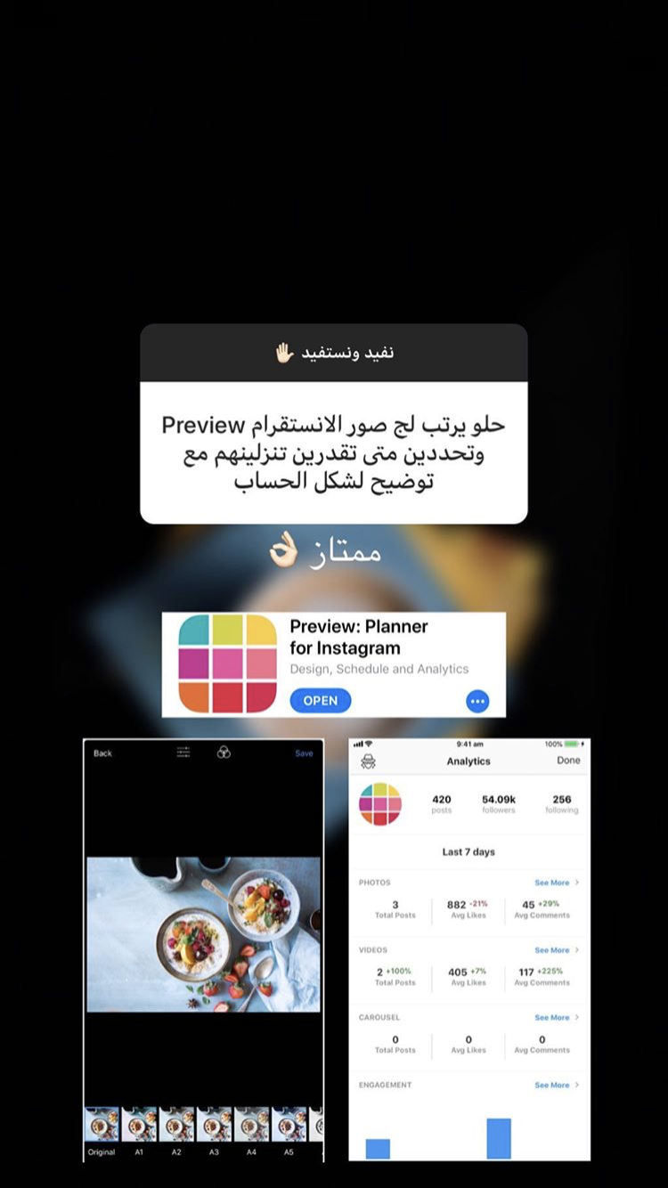 Pin By وردة النرجس On كادي زورا نفيد ونستفيد Application Iphone Application Android App