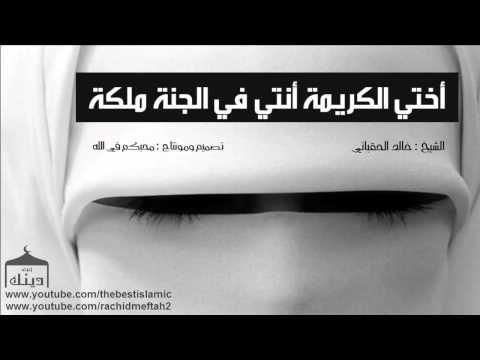 أختي الكريمة أنتي في الجنة ملكة اليك ايتها المسلمة يامن غرتها دنيا رخيصة Islamic Videos