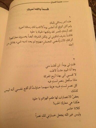 رسالة أخيرة من كتاب حديث الصباح ل أدهم الشرقاوي قس بن ساعدة Cool Words Arabic Love Quotes Words