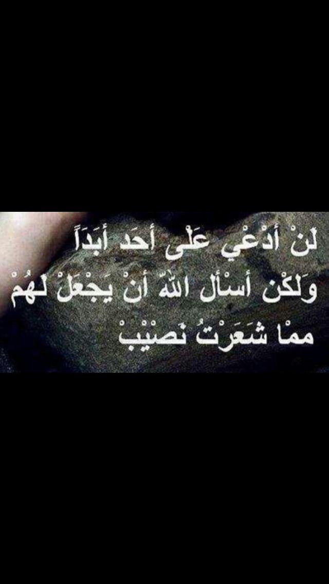 لن ادعي علي احد Love Words Words Of Wisdom Quotes