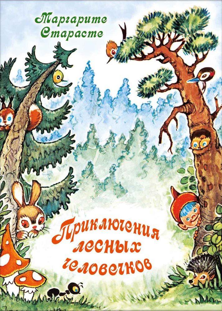 Приключения лесных человечков (с изображениями) | Книги ...