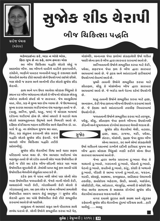 SUJOK SEED THERAPY BIJ CHIKITSA PADATI (Gujarati Language ...