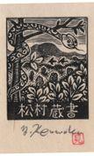 Bookplate by Kenmoku Yoichi (見目陽一)