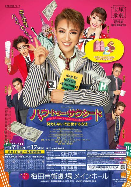TAKARAZUKA REVUE 公演案内 | タカラヅカ, ポスター, 宝塚 歌 劇団