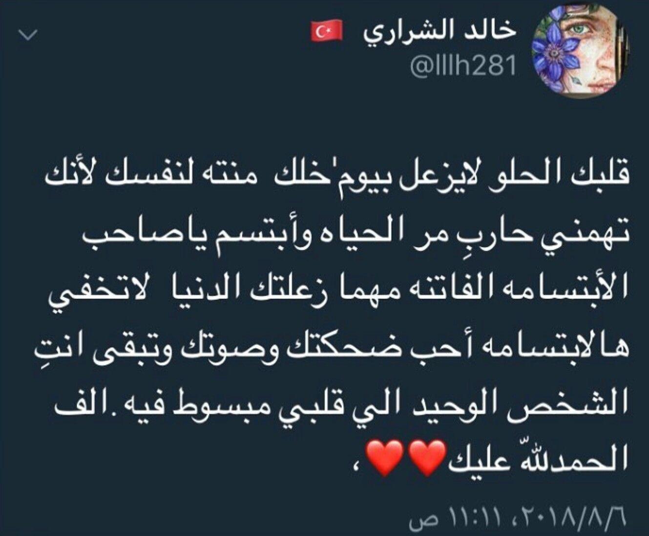 لشخصي المقصود Talking Quotes Beautiful Arabic Words Friends Quotes