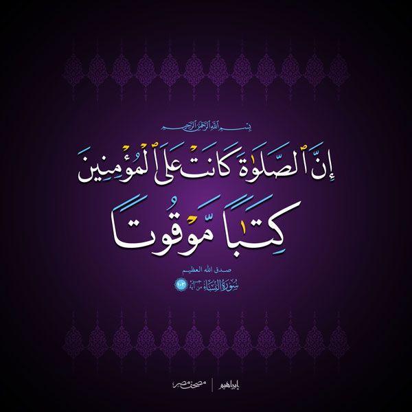 لوحات قرآنية جميلة Abdo Fonts Quran Verses Islamic Calligraphy Islamic Quotes Quran