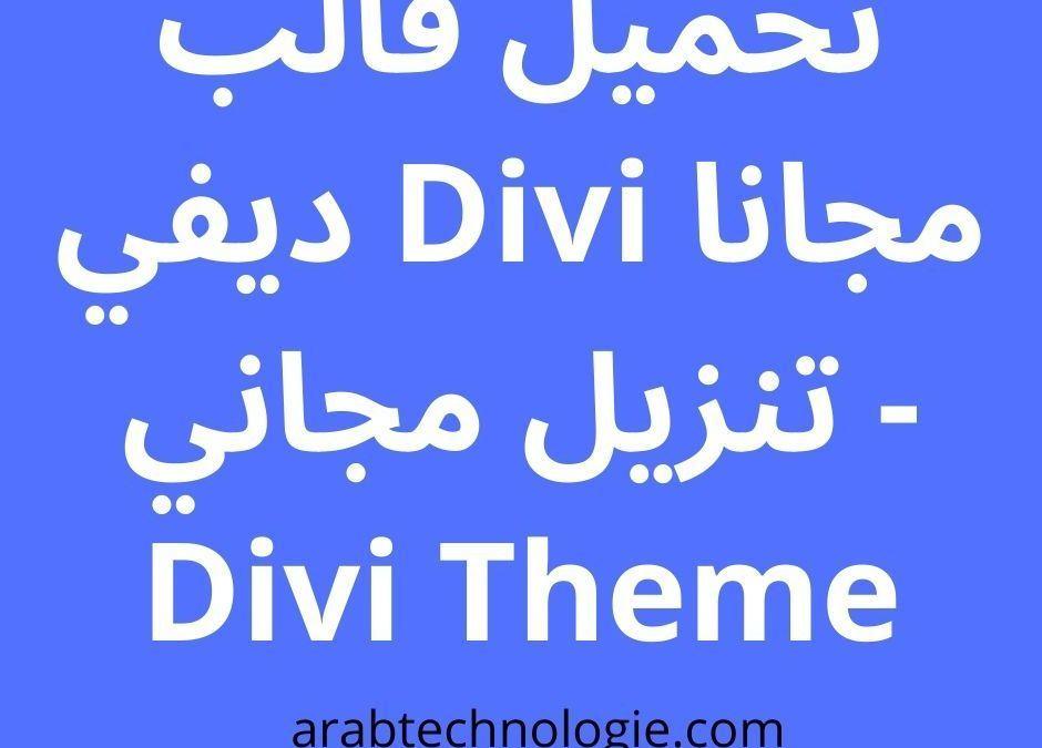 تحميل قالب ديفي Divi مجانا مع التفعيل والاضافت كلها موجودة Divi Theme Theme Calm