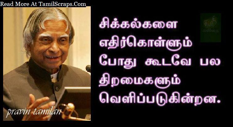 Tamil Pictures With Best Inspiring Golden Tamil Words From Abdul Kalam About Success Kalam Quotes Apj Quotes Genius Quotes