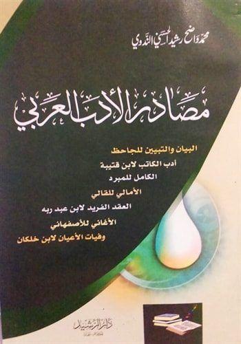 مصادر الأدب العربي السيد محمد واضح رشيد الندوي Masadir Al Adab Al Arabi Learning Arabic Primary Education Madrasa