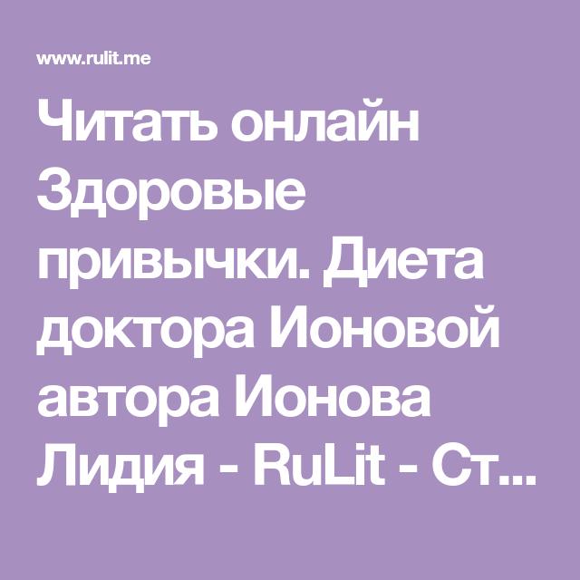 Грибы Диета Ионовой.
