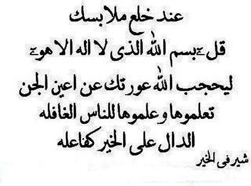 بسم الله الذي لا اله الا هو Quran Quotes Love Islamic Phrases Islamic Quotes